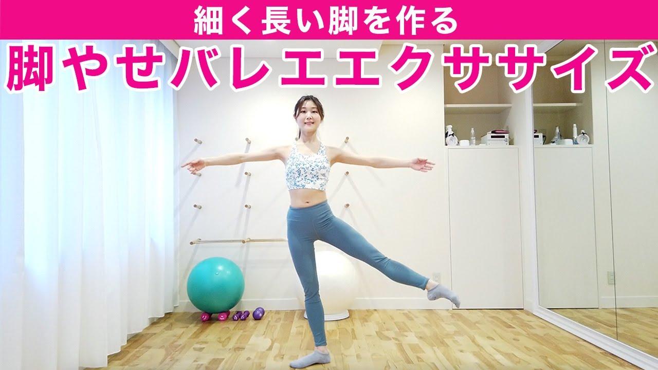 【1日1回で脚やせ】細く長い脚を作る!内転筋を鍛えるバレエエクササイズルーティン【太もも痩せ・内もも痩せ】