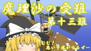 【ゆっくり実況】 Minecraft 魔理沙の受難 第十三難(再うp版)