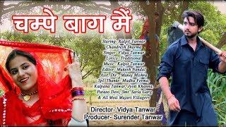Sonotek Ragni | आई रे सावन वाली तीज | Kalpit Tanwar | Chandresh Sharma | Haryanvi Song