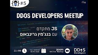 Benjamin Gruenbaum: Advanced JS. DDOS Meetup #5