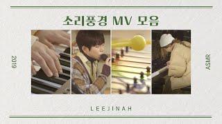 BGM으로 듣기 좋은 [소리풍경] MV 모음 | 이진아(Lee Jin Ah) \u0026 정승환 (Jung Seung Hwan) | Sound Garden MV