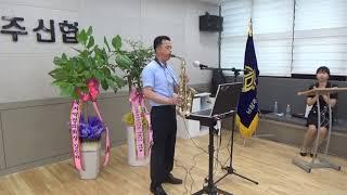 """남청주신협 신촌지점 개점식 색소폰 축하공연!! 강진의""""…"""