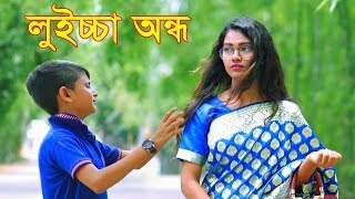 লুইচ্চা  অন্ধ l New Bangla Funny Video 2019 l Luiccha Ondho l New Comedy Video l New Koutuk Video