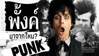 พั้งค์ มาจากไหน? : ประวัติ ดนตรี Punk | Thaigers Studios
