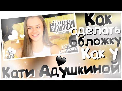 Как сделать обложку на телефоне как у Кати Адушкиной!? // YASYA SK ×