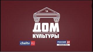 4 серия телепроекта Дом Культуры
