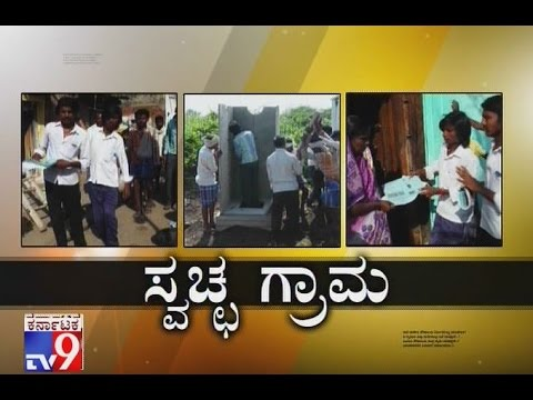 Swachh Gram: Every Houses Have Toilet in Gadag District, Siddapur Village