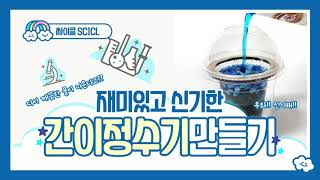 한민 SCI-CL과 함께하는 간이정수기 만들기!!