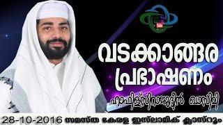 usthad sirajudheen al qasimi latest speech 28 10 2016
