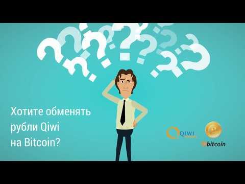 Обмен Qiwi на Bitcoin