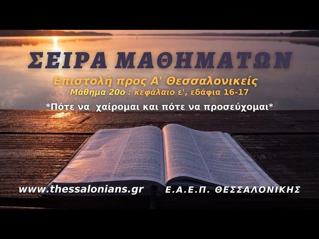 Σειρά Μαθημάτων 15-02-2021   προς Α' Θεσσαλονικείς ε' 16-17 (Μάθημα 20ο)