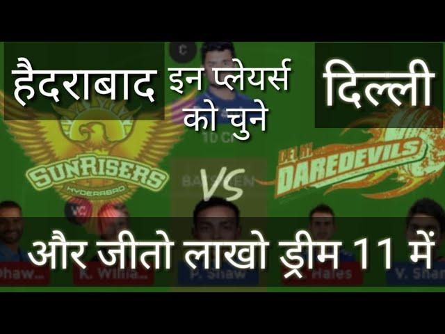 Delhi vs Hydrabad best team selection for dream 11 delhi vs Hydrabad contest 2018 ipl dream 11 guru