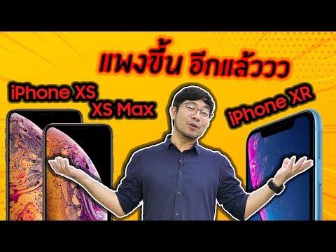 เทียบสเปค iPhone XS | XS Max | XR เหมือนต่างกันตรงไหน - วันที่ 14 Sep 2018