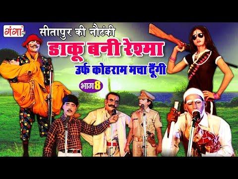सीतापुर की नौटंकी - डाकू बनी रेश्मा (भाग-8) - New Nautanki 2018   Bhojpuri Nautanki Nach Program
