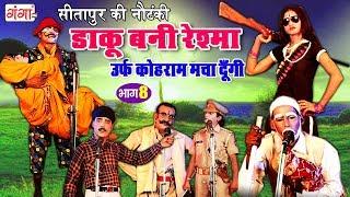 सीतापुर की नौटंकी - डाकू बनी रेश्मा (भाग-8) - New Nautanki 2018 | Bhojpuri Nautanki Nach Program