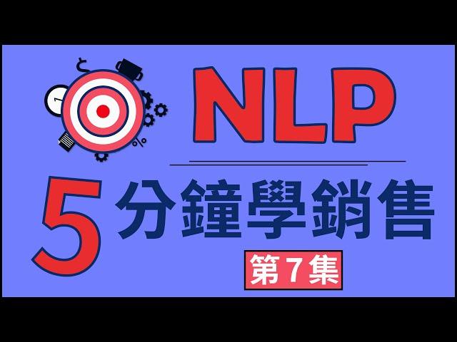 NLP 五分鐘學銷售|第7集 火眼金睛|星彧國際