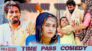 Time Pass 49 | New Haryanvi comedy 2021 | Kola Nai | Fojan | Fandi | New Haryanvi Song Raju Punjabi