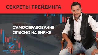 Уровни практика 1 (Обучение торговле на бирже и форекс для начинающих)