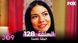 الغرفه 309 الحلقة 128 كاملة No: 309