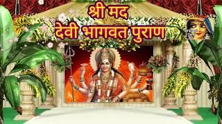 श्रीमद देवी भागवत पुराण- इस महीने बस एक बार सुन लें ये कथा आयु, विद्या, बल, धन, यश होगी प्राप्ति