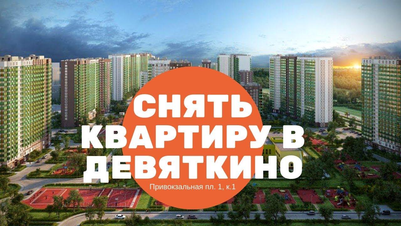 5bf7e51631fb0 Снять квартиру в Девяткино. Аренда квартиры у метро. - YouTube