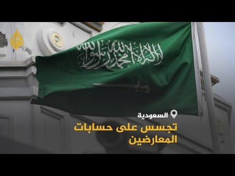 العدل الأميركية تتهم موظفيْن سابقيْن في تويتر بالتجسس لصالح السعودية  - 13:54-2019 / 11 / 7