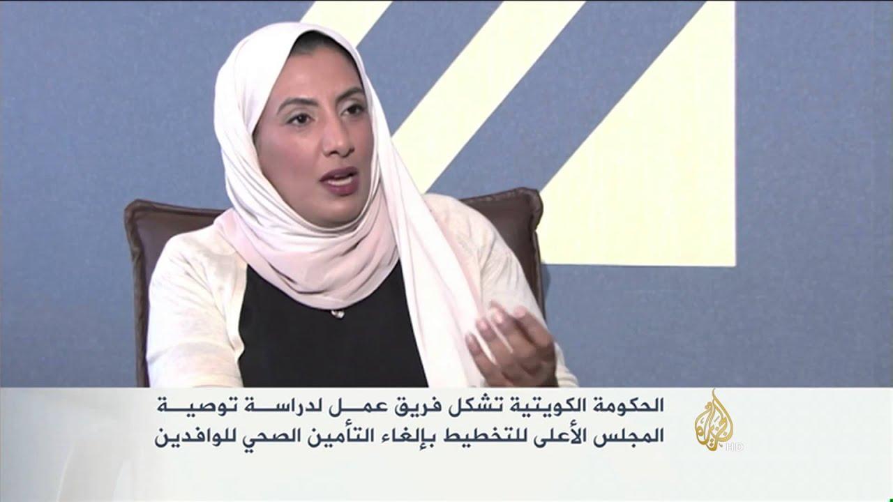 الجزيرة: مقترح بالكويت بإلغاء التأمين الصحي للوافدين