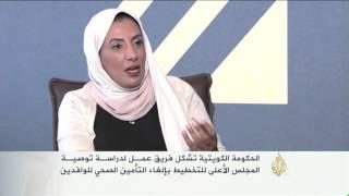 مقترح بالكويت بإلغاء التأمين الصحي للوافدين