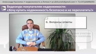 видео Образец договора залога земельного участка