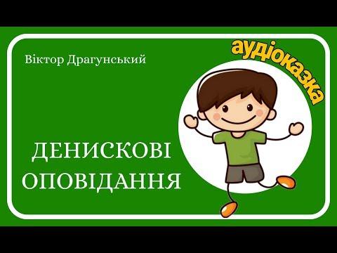 Аудіоказка 👦 ДЕНИСКОВІ ОПОВІДАННЯ 🙂 (Віктор Драгунський)
