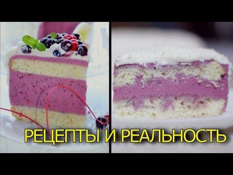 Торт-мусс Смородиновое настроение / Рецепты и Реальность / Вып.1