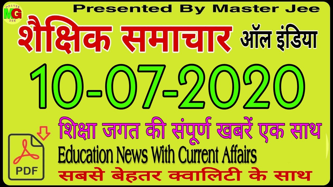 शैक्षिक समाचार राजस्थान 10 July 2020 RAJASTHAN EDUCATION NEWS Sekshik Samachar #Rpsc #Reet #Rssb