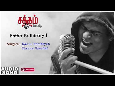 Entha Kuthiraiyil song | Yuvan Shankar Raja best hits | Satham Podathey | Satham Podathey songs