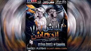 مهرجان بلاش اندهاش  ريشا كوستا و سماره ناو2019 l منوعات  السنيما المصريه