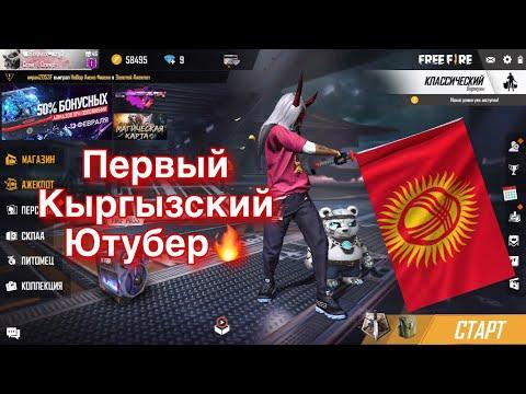 FREE FIRE 🔥~ Кыргызча ~биринчи ютубер кыргыздардан ~ как я играю~