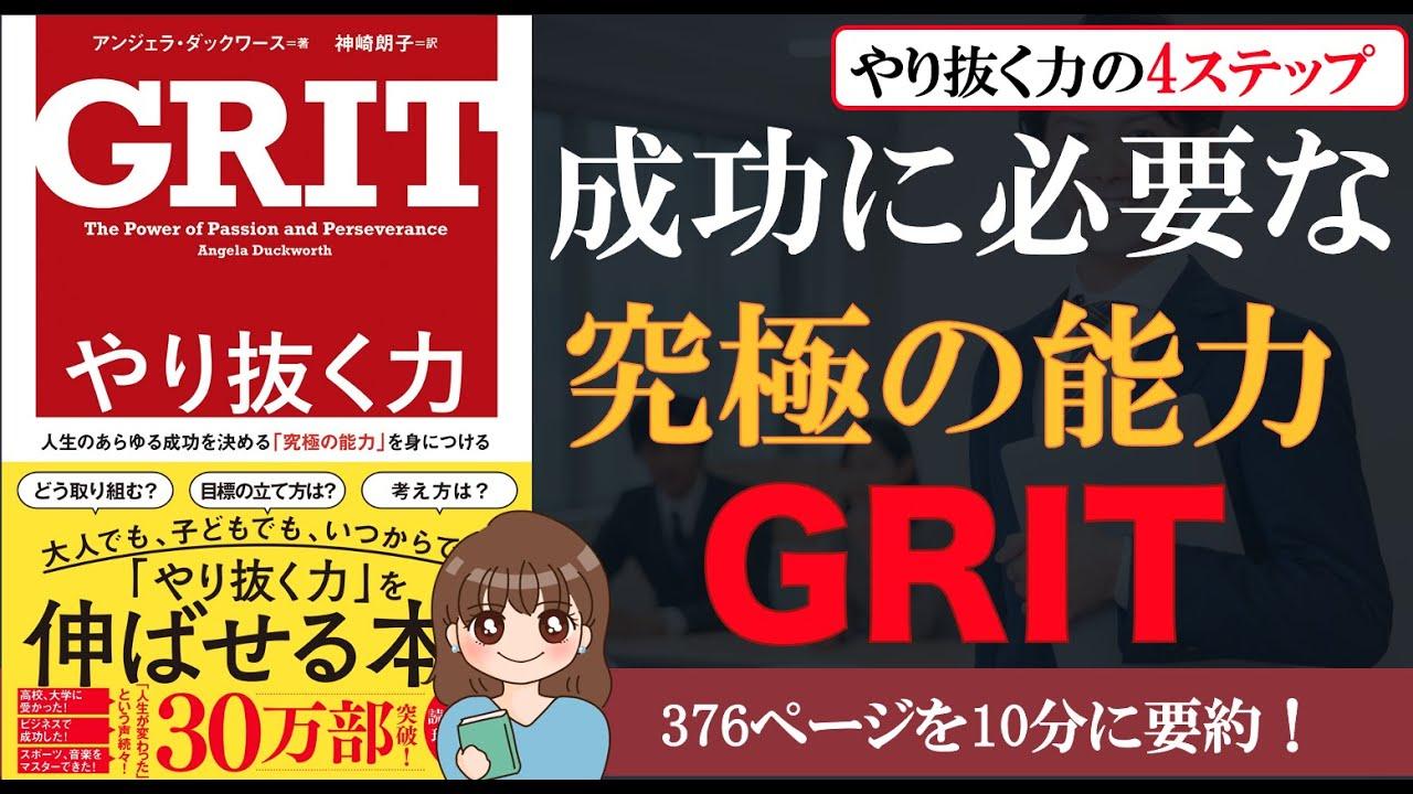 【ベストセラー】「やり抜く力 GRIT」 IQでも才能でもない、成功に必要な第3の要素とは?【本要約】