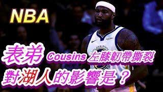 「NBA19-20賽季」表弟DeMarcus Cousins左膝韌帶撕裂,對湖人的影響是?(Johnny聊NBA)