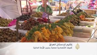 الأزمة المالية تفاقم معاناة سكان كردستان العراق