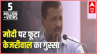 TMC Mega Rally: PM Modi And Amit Shah Has Ruined The Country: Arvind Kejriwal | ABP News