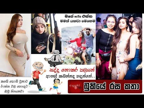 Bukiye Rasa Katha   Funny Fb Memes Sinhala   2020 - 09 - 20 [ Iii ]