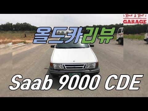 Saab 9000 CDE 사브