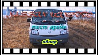 Nissan vanette 2014 год обзор #nissanvanette