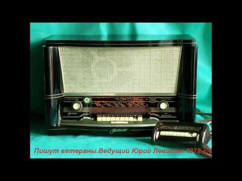 СССР.Радио.Пишут ветераны.Ведущий Юрий Левитан.1978 год.