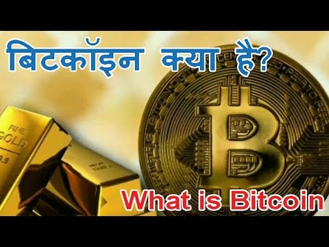 What is Bitcoin.Full Detail in hindi–Bitcoin:1st crypto currency!आप भी 5000 रूपए लगाकर करोडपति बने
