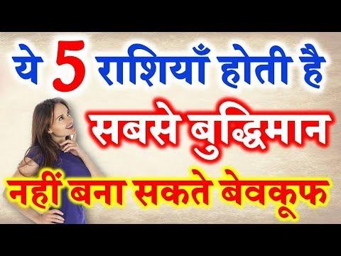 Most Intelligent Zodiac Sign Astrology 5 राशियां होती है सबसे बुद्धिमान  नहीं बना सकते बेवक़ूफ़