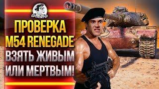 ПРОВЕРКА M54 Renegade - ВЗЯТЬ ЖИВЫМ ИЛИ МЕРТВЫМ!