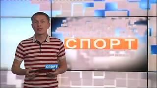 Спортивные новости 05.08.2019