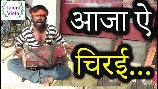 आजा ऐ चिरई ।। Best ढोलक मास्टर with amazing voice ।। Sad Bhojpuri song