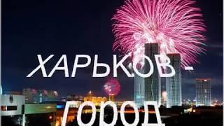 Харьков город