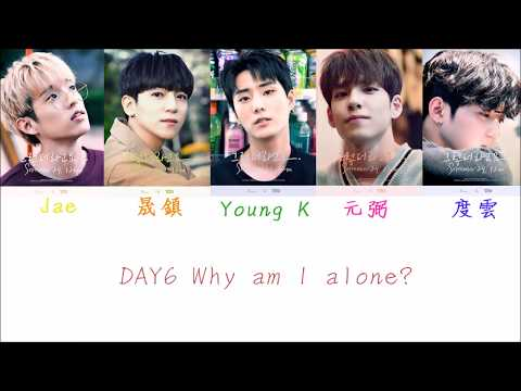 DAY6 Why Am I Alone 中字